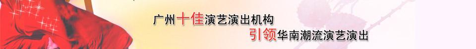 廣州演出策劃公司