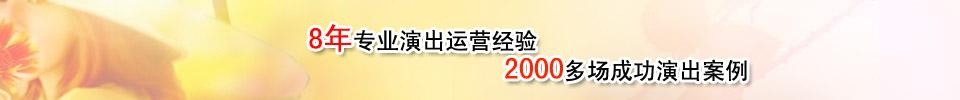 廣州演藝策劃公司