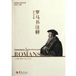 罗马书注释