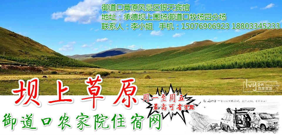 大坡蒙古族乡风景