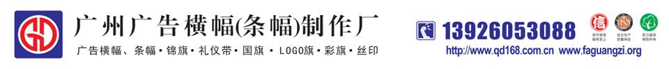 广州条幅厂 横幅制作 锦旗制作