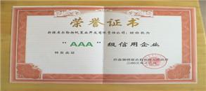 2003.12-集团公司3A证书