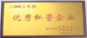 2004.3-优秀私企业(03年度)