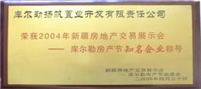 2004.4.30-房产节知名企业