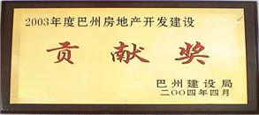 2004.4-房地产贡献奖