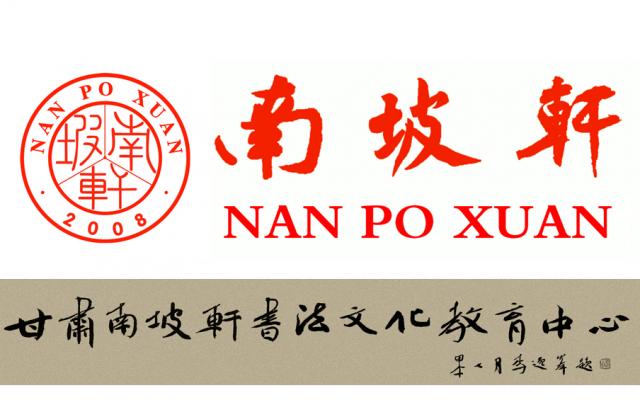 甘肃南坡轩书法文化教育中心