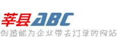 莘县ABC网络科技