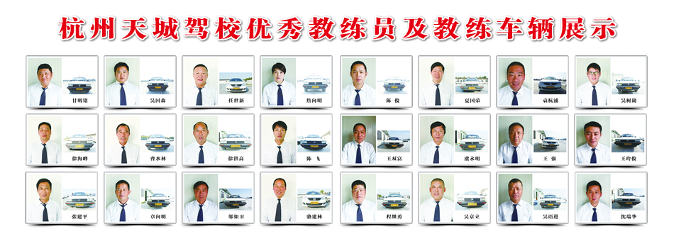 教职工及车辆展示