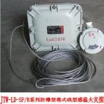防爆型缆式线型感温火灾探测器