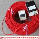 可恢复式缆式线型定温火灾探测器