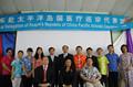 广东赴太平洋岛国医疗巡诊代表团