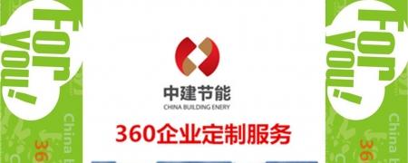 360企业定制服务