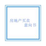 /dainianhui/vip_doc/74165.html