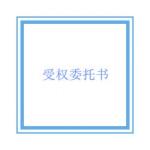 /dainianhui/vip_doc/74149.html
