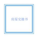/dainianhui/vip_doc/74147.html