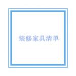 /dainianhui/vip_doc/74142.html