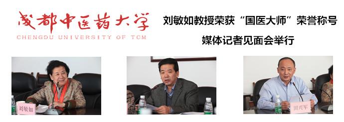 """刘敏如教授荣获""""国医大师""""荣誉称号媒体记者见面会举行"""