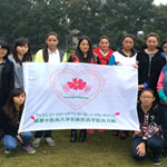 民族医药学院青年志愿者协会