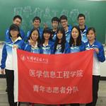 医学信息工程学院青年志愿者协会