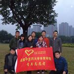 体育学院青年志愿者协会