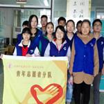 临床医学院青年志愿者协会
