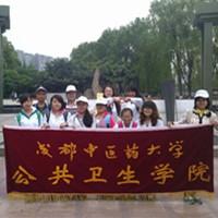 公共卫生学院青年志愿者协会
