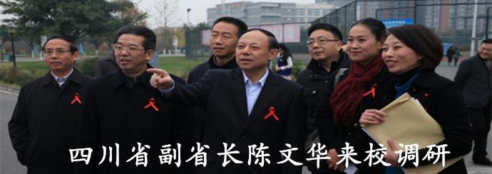 四川省副省长陈文华来校调研