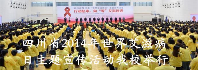四川省2014年世界艾滋病日主题宣传活动我校举行