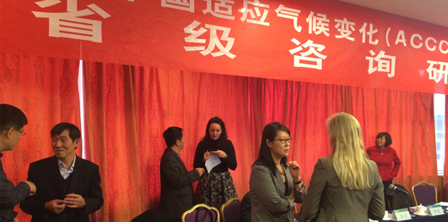 ACCC (Phase 2) Province-level Seminar Held in Beijing
