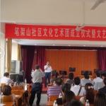 笔架山社区艺术团成立仪式
