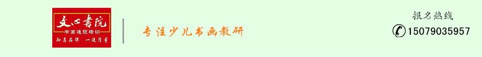 南昌书法培训机构-南昌文心书院