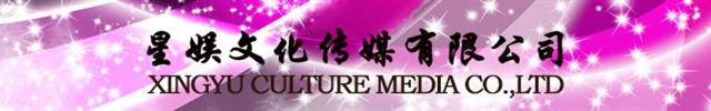 湖北星娱文化传媒有限公司