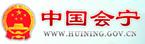 会宁县人民政府门户网