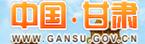 甘肃省人民政府门户网