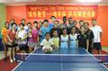 """2015欢乐春节——""""港丰杯""""乒乓球邀请赛"""