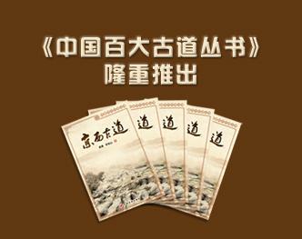 《中国百大古道丛书》之《京西古道》