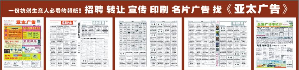 一份杭州生意人必看的报纸!(亚太广告)