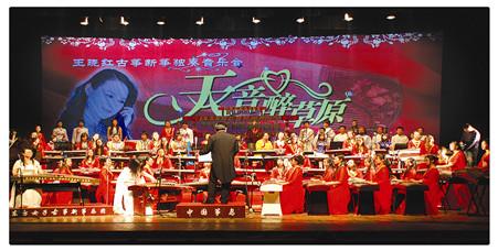 国家一级演奏员王晓红成功举办了古筝新筝独奏音乐会