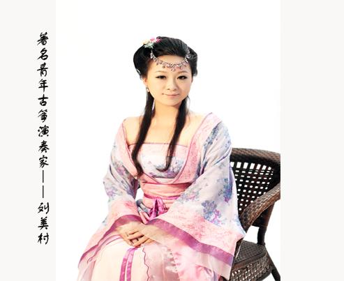 青年演奏家——刘美村