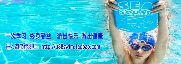 进入游泳淘宝旗舰店;http://u88swim.taobao.com/