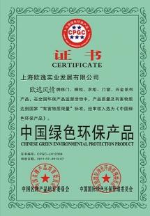 索亚专利证书