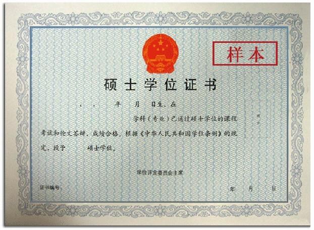 华南理工大学 在职研究生