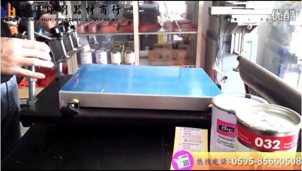 手工丝印台组装操作视频演示
