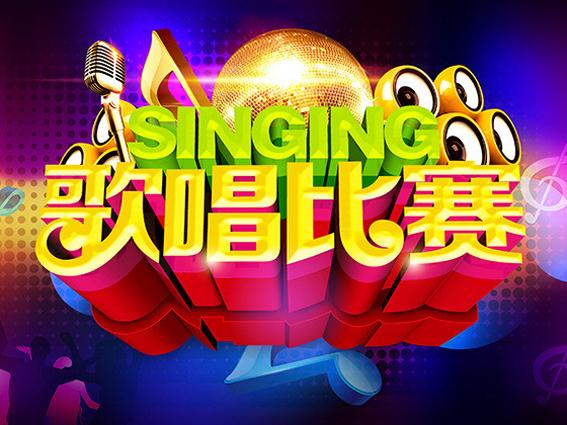 大赛海报_少儿歌唱大赛