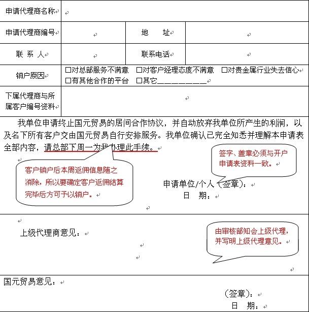 《深圳市宝安区购房蓝印户口申请表》