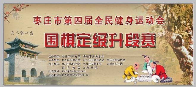 枣庄市第四届全民健身运动会围棋定级升段赛竞赛规程