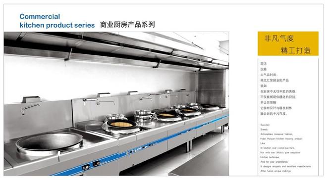 金田川厨具,商业厨房设备产品