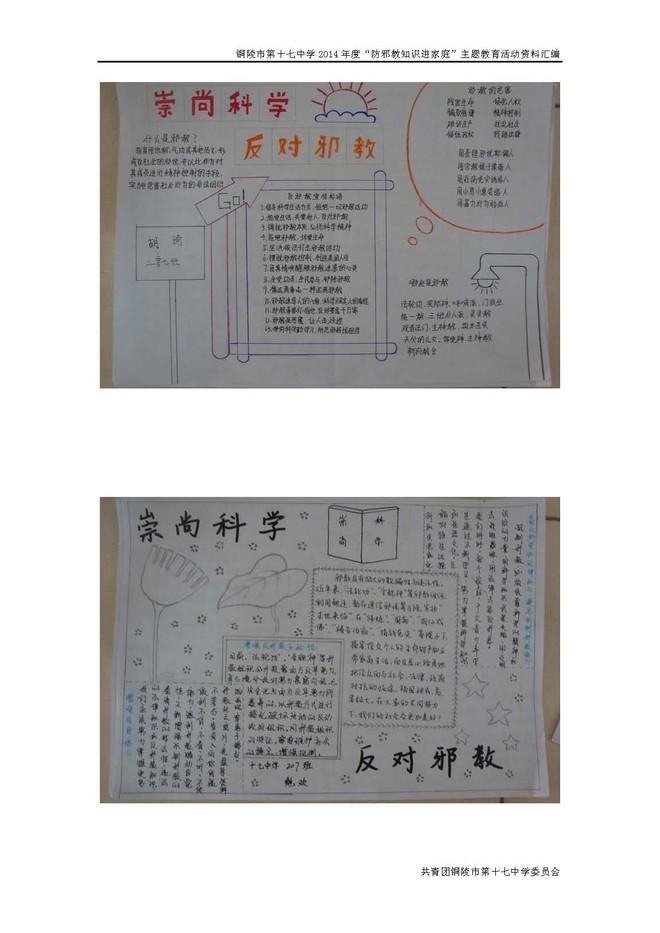 """2014年""""防邪教知识进家庭""""——手抄报"""
