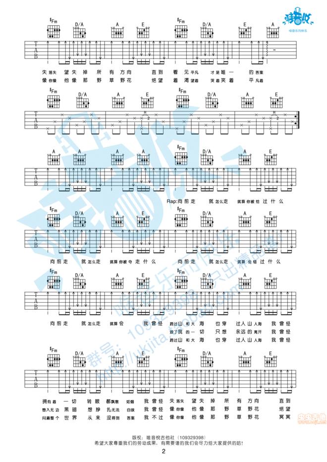 下载 天空之城吉他教学 天空之城吉他谱豆丁网