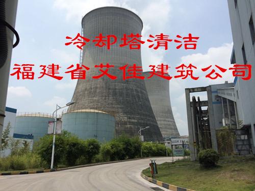 福建省永安火电厂冷却塔外表面清洁施工
